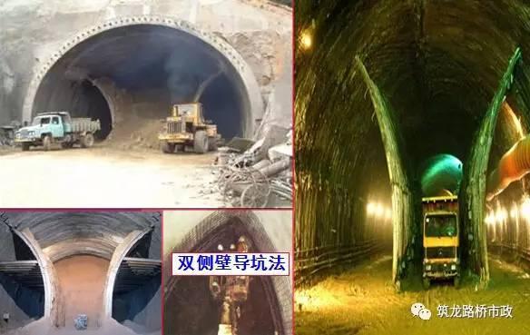 原来隧道是这样施工的丨图文解说最全隧道开挖方法-QQ截图20170518180602.jpg