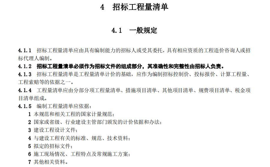 2013-建设工程工程量清单计价规范完整版_7
