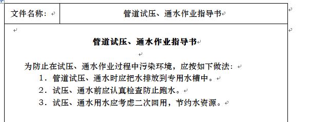北京科技会展中心通风空调施工组织设计(图文详细)_9