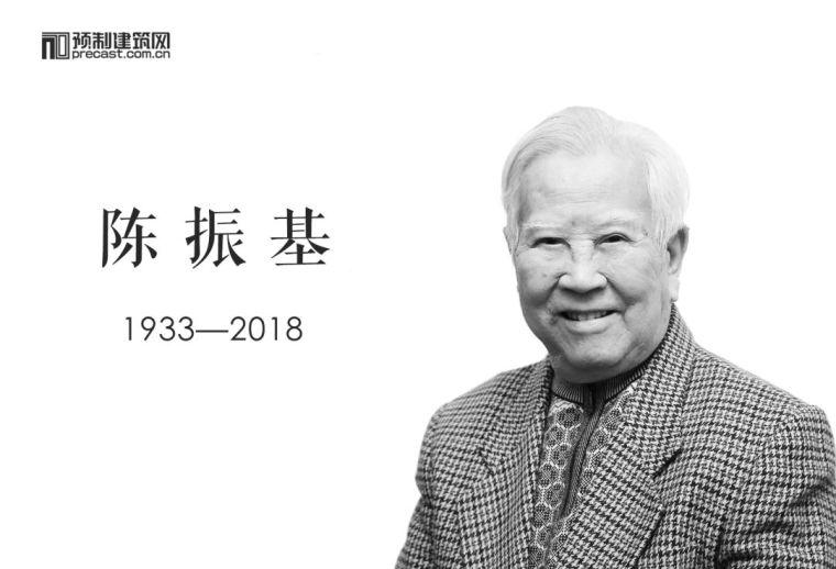 沉痛悼念陈振基先生!他,为中国建筑工业化奔走疾呼60年