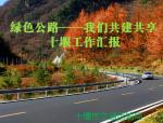 十堰绿色公路,我们共建共享(十堰)