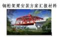 郑集互通主线跨徐丰公路大桥钢桁架梁安装方案汇报材料