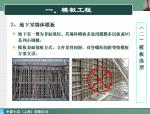 【中建】混凝土结构工程创优实施指导(160页,附图多)