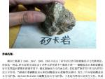 48种岩石照片及文字说明