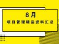 [8月]最新项目管理精品资料汇总,每日更新!