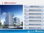 深圳阿里巴巴BIM应用介绍