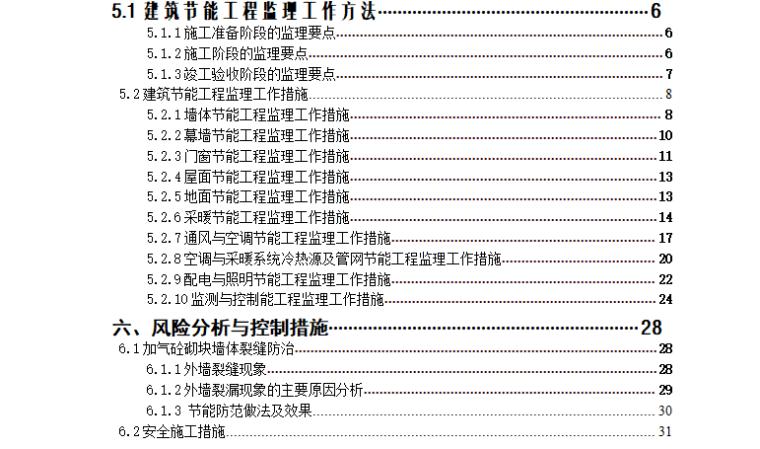 【建筑节能】工程监理细则范本(共35页)_5