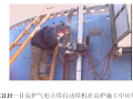 [新疆]钢厂高炉总承包项目建安工程施工组织设计(变径曲面筒体)