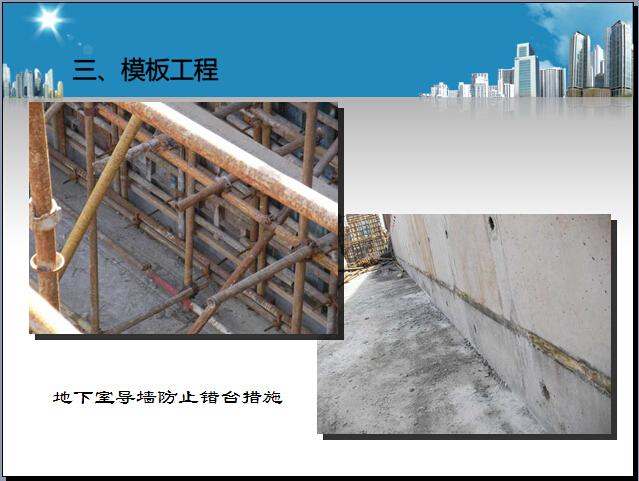 结构工程质量创优培训讲义(多图)