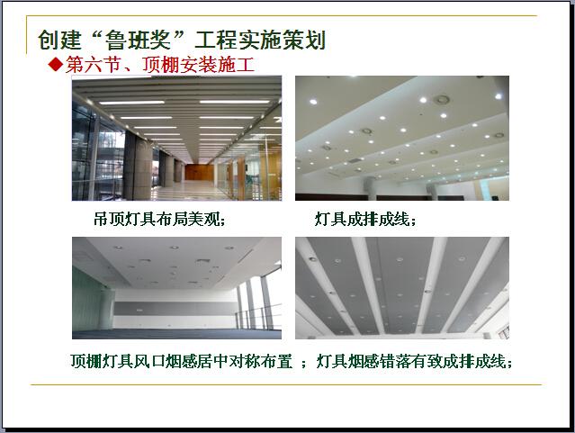 机电工程安装创鲁班奖工程实施策划(附多图)