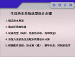 中央热水系统选型计算、系统示例及案例分析