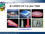 静力弹塑性分析方法-Gen730版