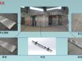 【保利】华南公司铝模板施工交流会(共60页)