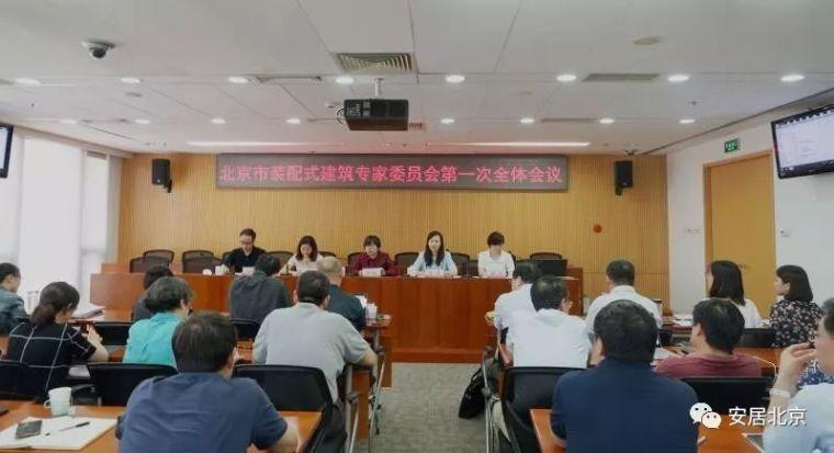 北京市装配式建筑专家委员会第一次会议成功召开_1