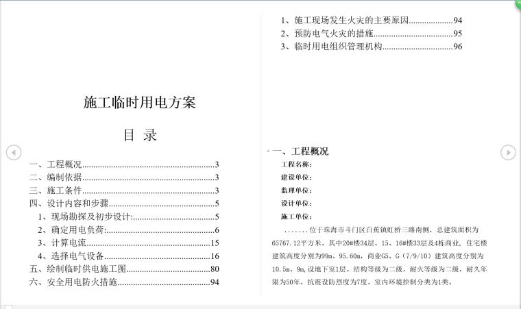 珠海商住建筑施工临时用电方案(91页_2