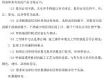 中国工程学院综合办公楼-监理大纲(共221)