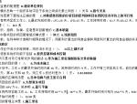 201709工程项目管理真题