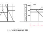 图书信息中心、体艺馆工程施工组织设计(框架结构,共164页)