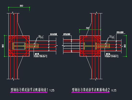 型钢柱与型钢梁节点配筋图