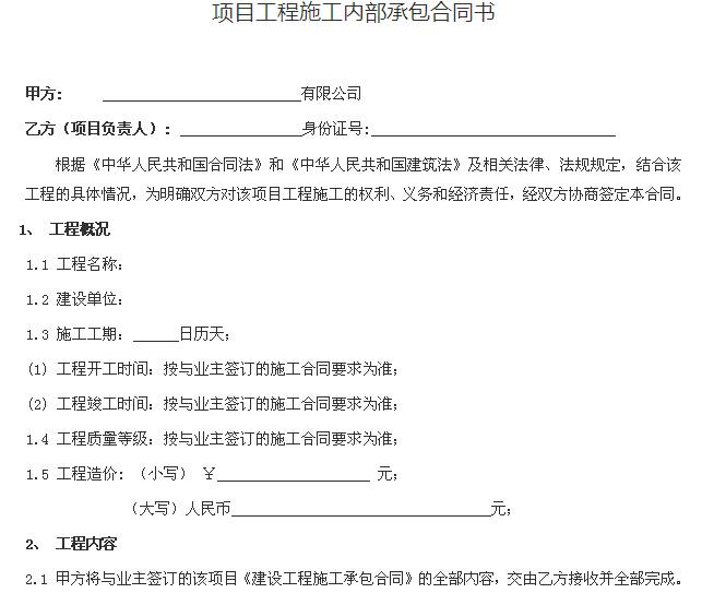 工程项目施工内部承包合同书