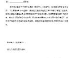 [全国]桥梁湿接缝及横向张拉劳务招标文件(共21页)