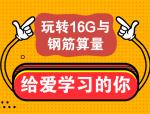 玩转16G与钢筋算量  送给爱学习的你!
