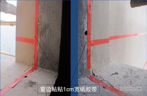 建筑工程外墙保温及外墙涂料施工工艺培训讲义