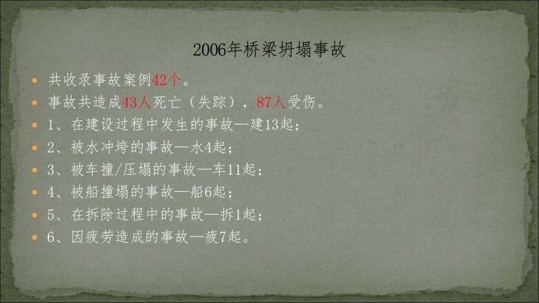 桥之殇—中国桥梁坍塌事故的分析与思考(2006年)