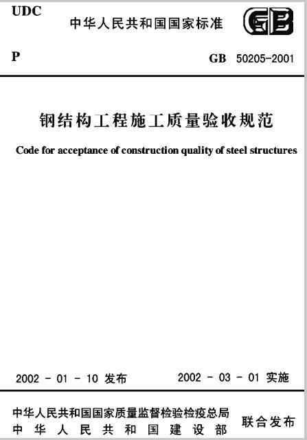 《钢结构工程施工质量验收规范》GB50205-2001