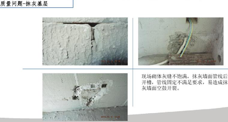 住宅楼项目精装修评估质量控制要点(图文并茂)_3