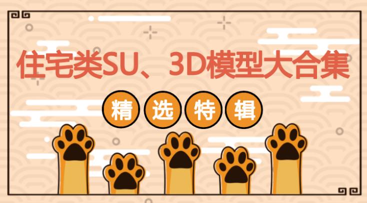 精|住宅类SU模型合集大放送!_1