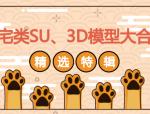 精|住宅类SU模型合集大放送!