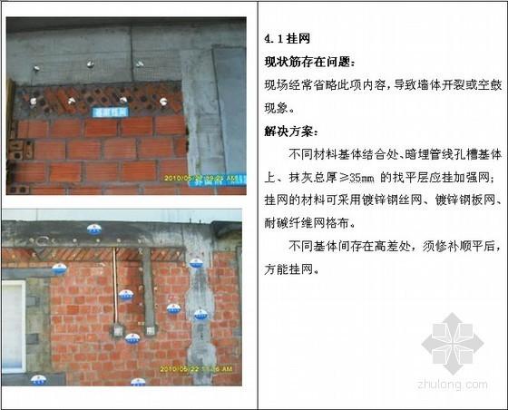 项目部样板工程施工工艺做法展示(混凝土、砌筑)