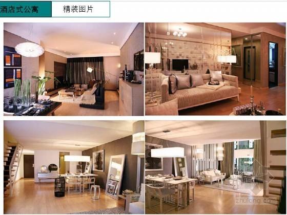 酒店式公寓市场专项研究报告(98页)