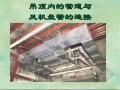建筑设备—输配系统与空气处理设备讲解PPT课件