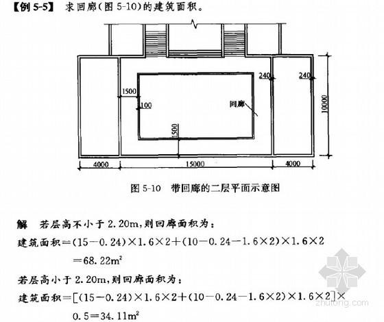 [造价入门]建设工程建筑面积计算及关键细节精讲(附图实例 16页)