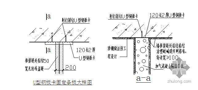 北京某医院医疗综合楼加气混凝土条板施工方案