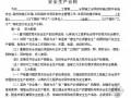 [浙江]港口工程(质量、廉政、安全生产)合同范本