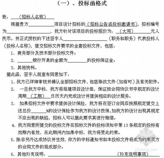 北京市建设工程设计招标文件范本(119页)