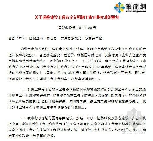 [宁波]调整安全文明施工费计费标准的通知(2013)