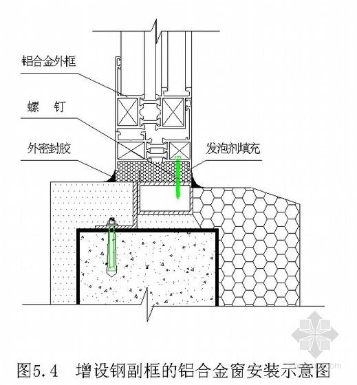 铝合金窗钢副框施工工法