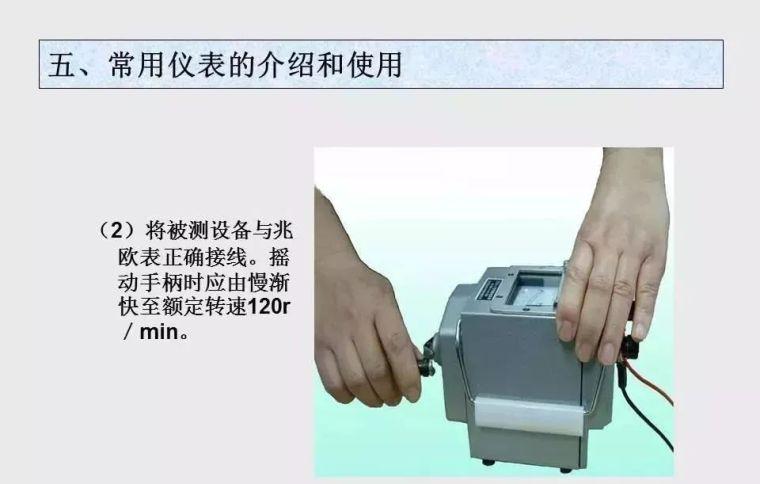 超详细的电气基础知识(多图),赶紧收藏吧!_234