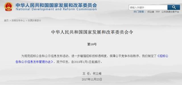 发改委印发:招标公告和公示信息发布管理办法,1月1日施行