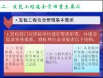 外委工程管理风险控制(PPT)