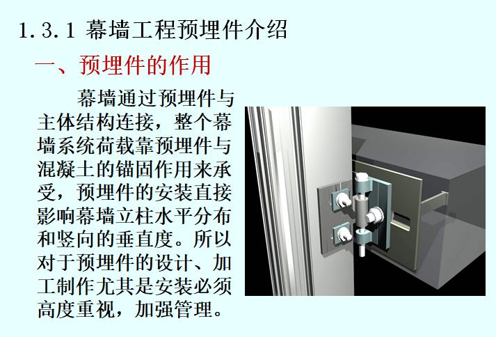 构件式铝合金玻璃幕墙构造(ppt,37页)