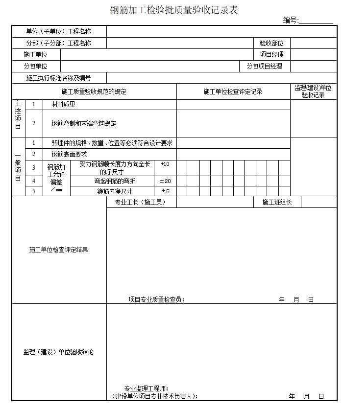 市政桥梁工程监理质量检验批全套表格(107页)-钢筋加工检验批质量验收记录表