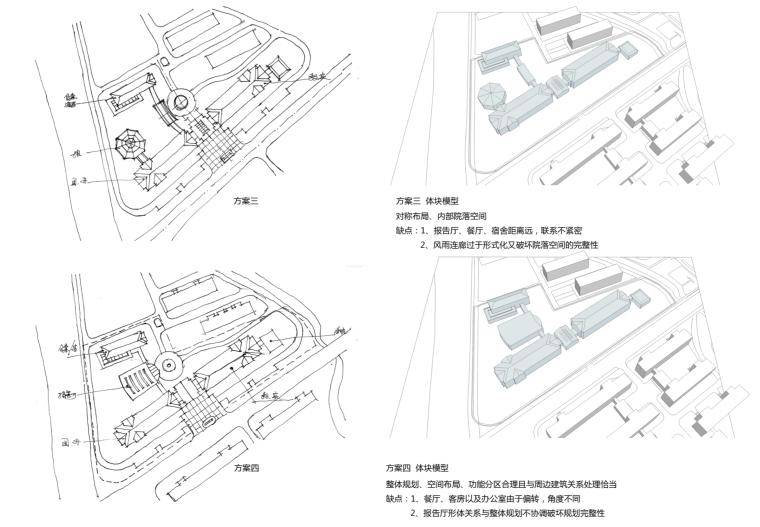 [江苏]欧式教师发展中心建筑设计文本(含文本效果图CAD)-屏幕快照 2018-12-17 下午3.33.32