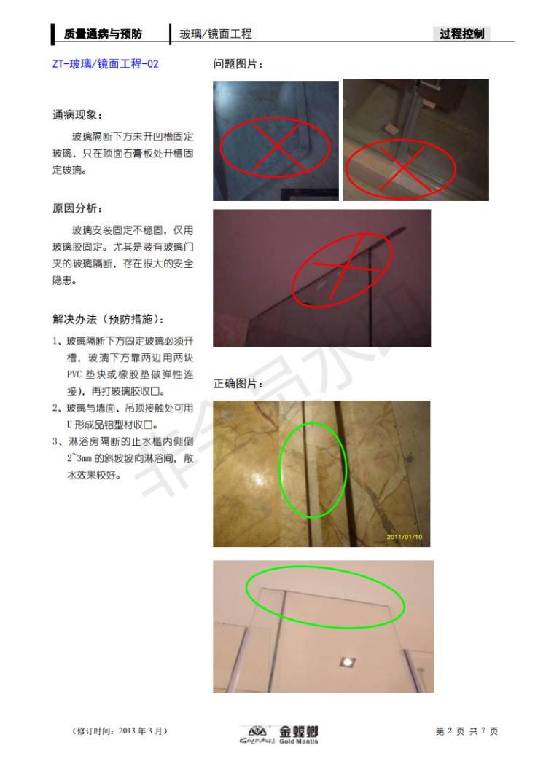 [金螳螂]质量通病与预防(玻璃镜面工程|不锈钢工程|吊顶工程等)-1-质量通病与预防 ( 玻璃、镜面工程-7)2013版_01