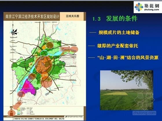 [南京]经济技术开发区总体规划方案汇报(前期策划、总体规划)50页