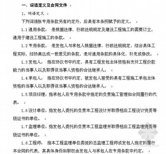 上海某大型综合项目施工总承包合同(2012)